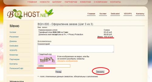 как купить домен и хостинг для сайта
